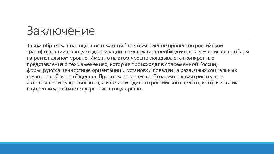 Заключение Таким образом, полноценное и масштабное осмысление процессов российской трансформации в эпоху модернизации предполагает