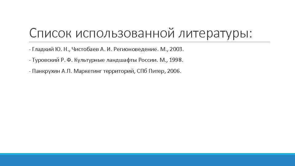 Список использованной литературы: - Гладкий Ю. Н. , Чистобаев А. И. Регионоведение. М. ,