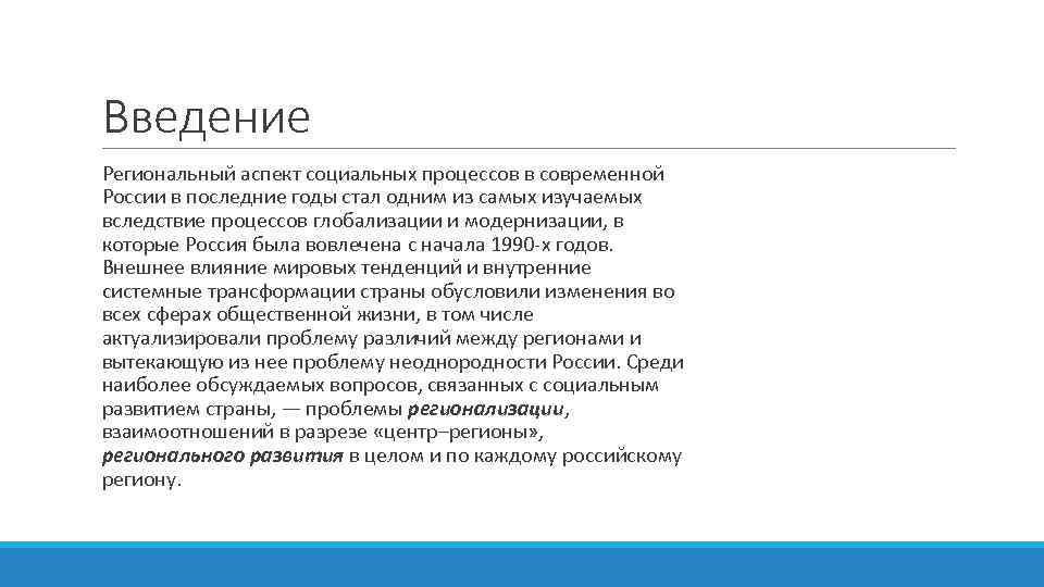 Введение Региональный аспект социальных процессов в современной России в последние годы стал одним из