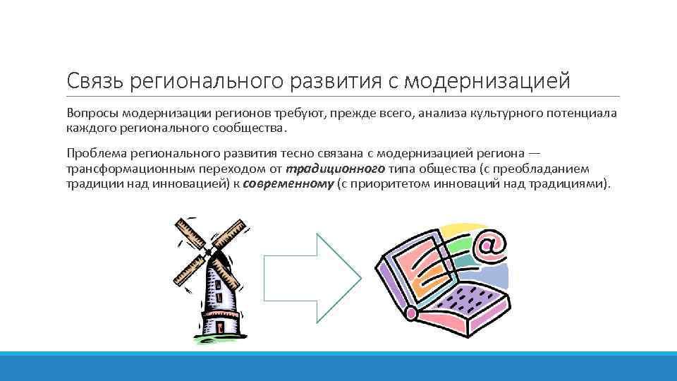 Связь регионального развития с модернизацией Вопросы модернизации регионов требуют, прежде всего, анализа культурного потенциала