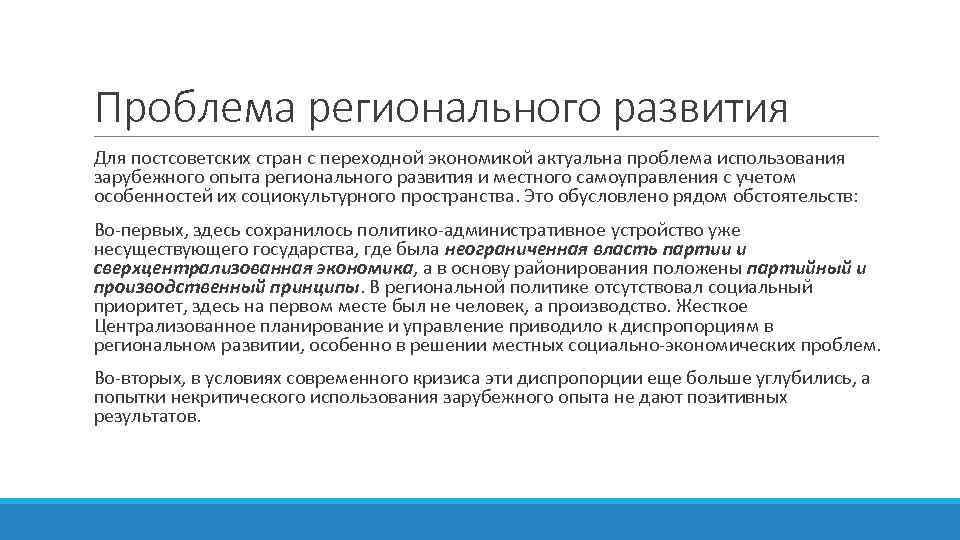Проблема регионального развития Для постсоветских стран с переходной экономикой актуальна проблема использования зарубежного опыта