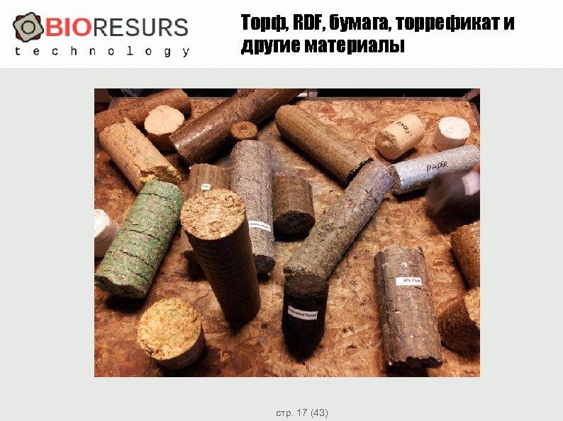 Торф, RDF, бумага, торрефикат и другие материалы стр. 17 (43)