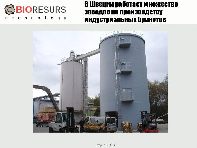 В Швеции работает множество заводов по производству индустриальных брикетов стр. 18 (43)