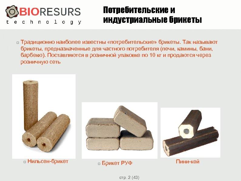 Потребительские и индустриальные брикеты Традиционно наиболее известны «потребительские» брикеты. Так называют брикеты, предназначенные для