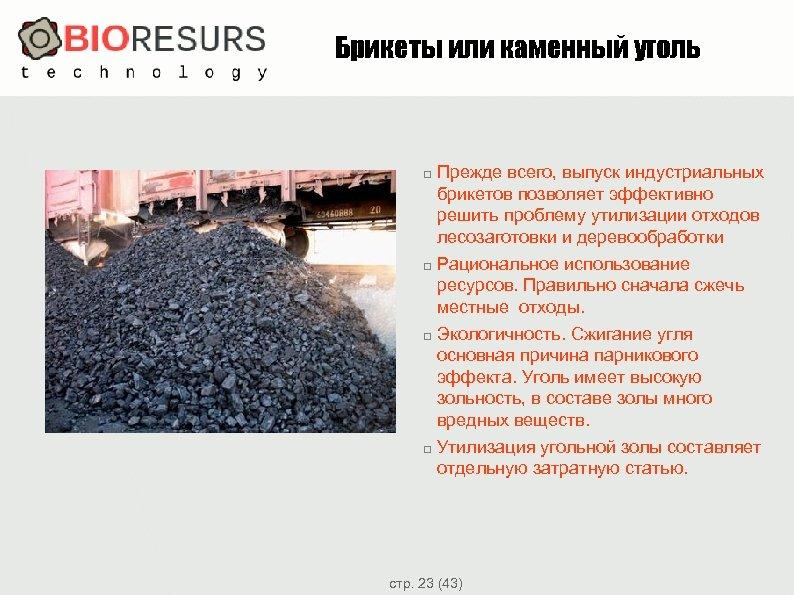Брикеты или каменный уголь Прежде всего, выпуск индустриальных брикетов позволяет эффективно решить проблему утилизации