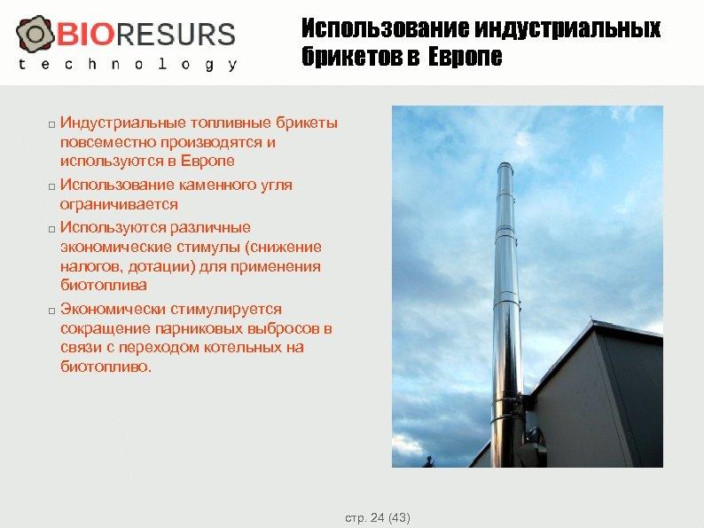 Использование индустриальных брикетов в Европе Индустриальные топливные брикеты повсеместно производятся и используются в Европе
