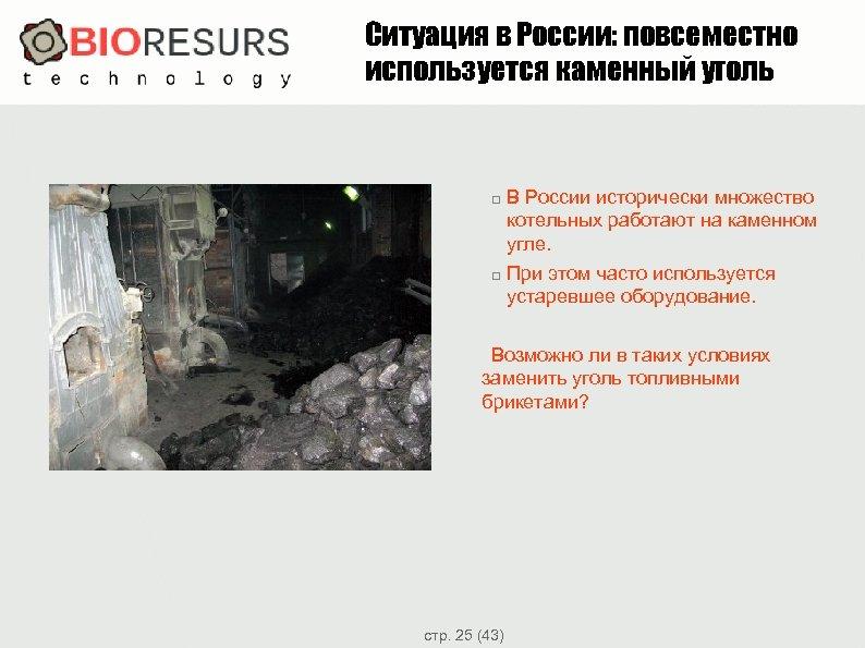 Ситуация в России: повсеместно используется каменный уголь В России исторически множество котельных работают на