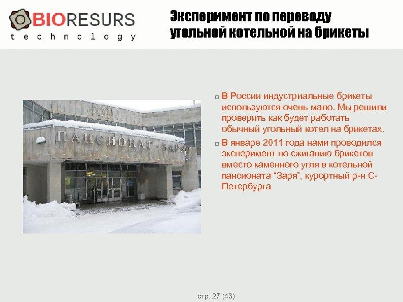 Эксперимент по переводу угольной котельной на брикеты В России индустриальные брикеты используются очень мало.