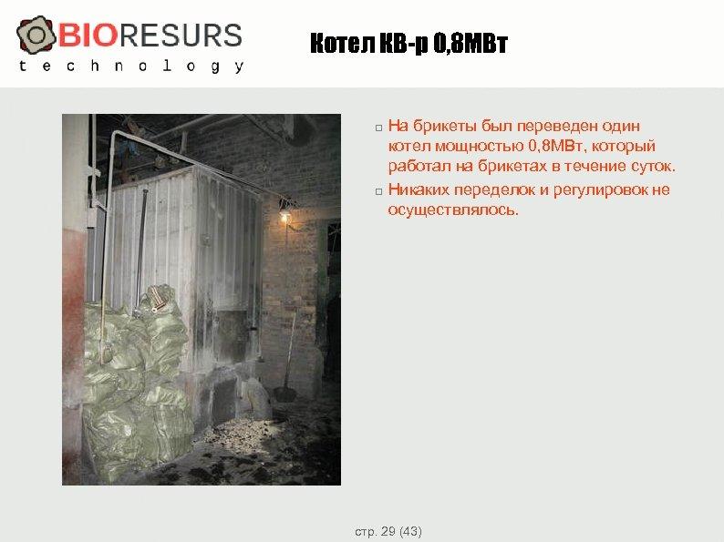 Котел КВ-р 0, 8 МВт На брикеты был переведен один котел мощностью 0, 8