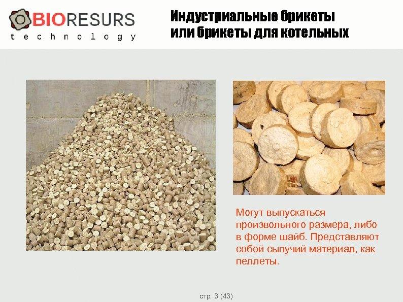 Индустриальные брикеты или брикеты для котельных Могут выпускаться произвольного размера, либо в форме шайб.