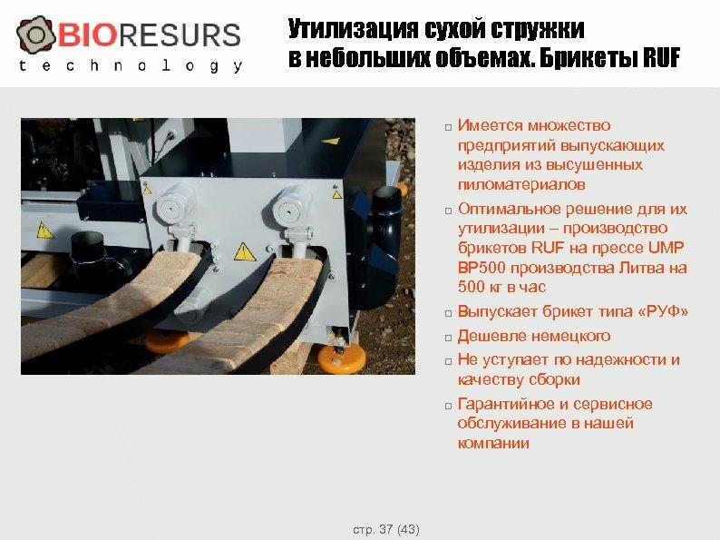 Утилизация сухой стружки в небольших объемах. Брикеты RUF стр. 37 (43) Имеется множество предприятий