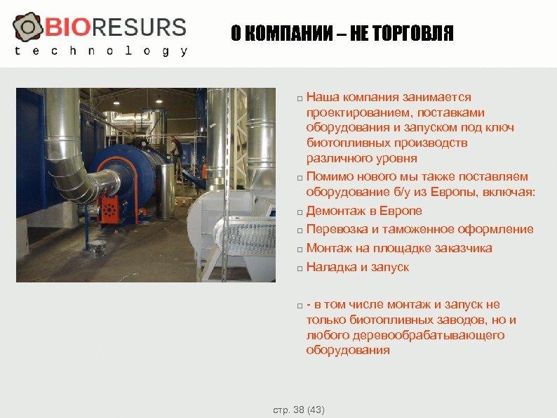 О КОМПАНИИ – НЕ ТОРГОВЛЯ Наша компания занимается проектированием, поставками оборудования и запуском под