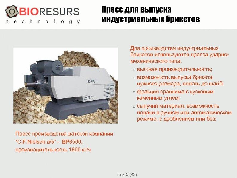 Пресс для выпуска индустриальных брикетов Для производства индустриальных брикетов используются пресса ударномеханического типа. высокая