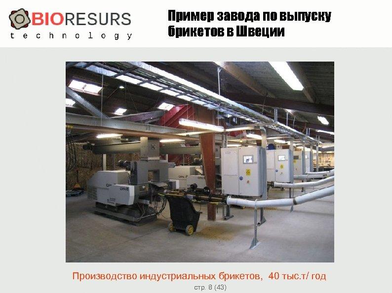 Пример завода по выпуску брикетов в Швеции Производство индустриальных брикетов, 40 тыс. т/ год