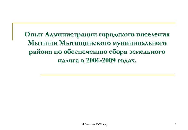 Опыт Администрации городского поселения Мытищинского муниципального района по обеспечению сбора земельного налога в 2006
