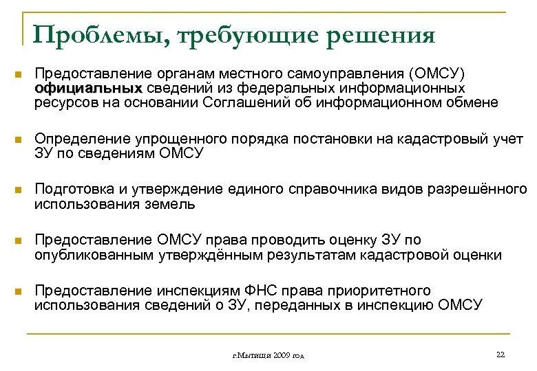 Проблемы, требующие решения n Предоставление органам местного самоуправления (ОМСУ) официальных сведений из федеральных информационных