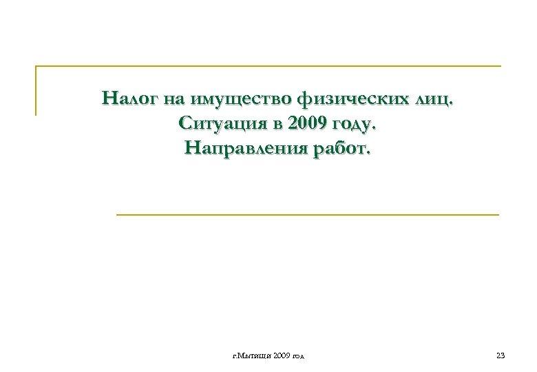 Налог на имущество физических лиц. Ситуация в 2009 году. Направления работ. г. Мытищи 2009