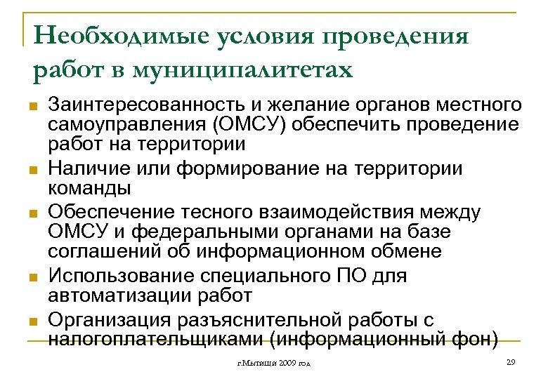 Необходимые условия проведения работ в муниципалитетах n n n Заинтересованность и желание органов местного
