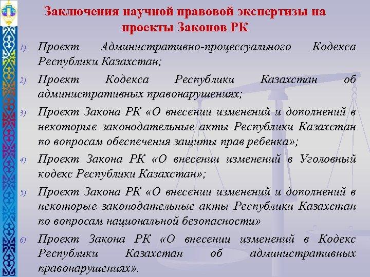 Заключения научной правовой экспертизы на проекты Законов РК 1) 2) 3) 4) 5) 6)