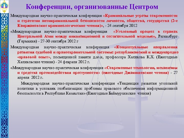 Конференции, организованные Центром Международная научно-практическая конференция «Криминальные угрозы современности и стратегии антикриминальной безопасности личности,