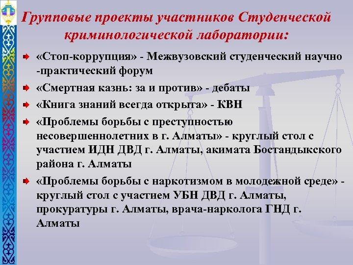 Групповые проекты участников Студенческой криминологической лаборатории: «Стоп-коррупция» - Межвузовский студенческий научно -практический форум «Смертная