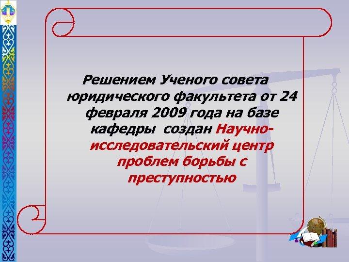 Решением Ученого совета юридического факультета от 24 февраля 2009 года на базе кафедры создан