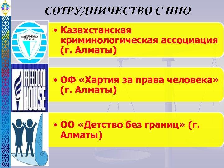 СОТРУДНИЧЕСТВО С НПО • Казахстанская криминологическая ассоциация (г. Алматы) • ОФ «Хартия за права
