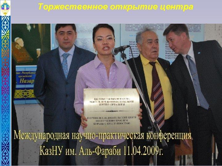 Торжественное открытие центра Решением Ученого совета юридического факультета от 24 февраля 2009 года на