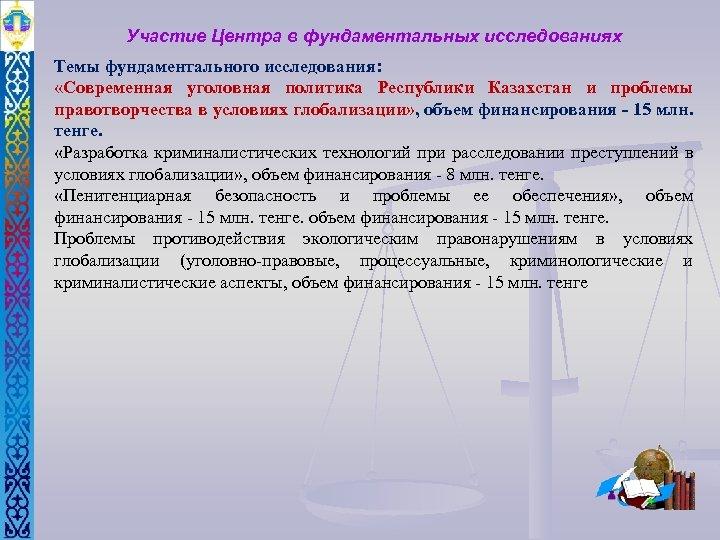 Участие Центра в фундаментальных исследованиях Темы фундаментального исследования: «Современная уголовная политика Республики Казахстан и