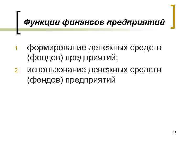 Функции финансов предприятий 1. 2. формирование денежных средств (фондов) предприятий; использование денежных средств (фондов)