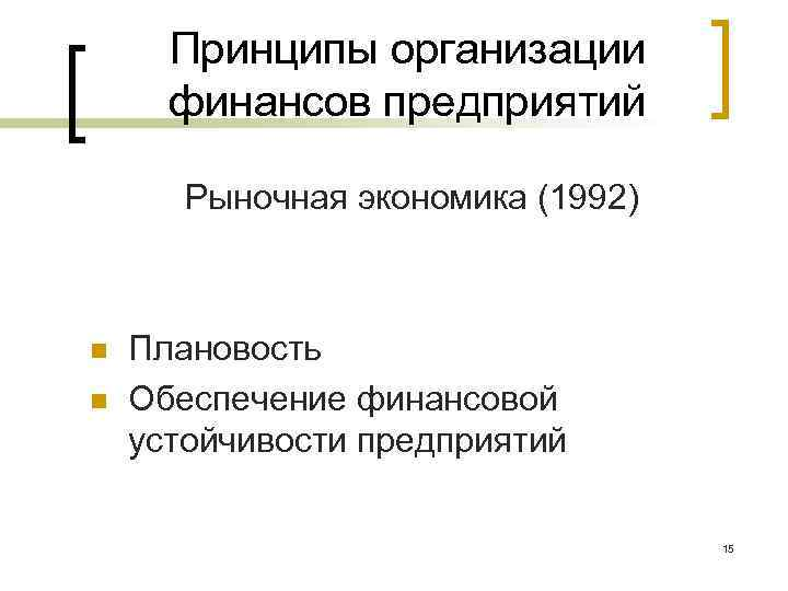 Принципы организации финансов предприятий Рыночная экономика (1992) n n Плановость Обеспечение финансовой устойчивости предприятий