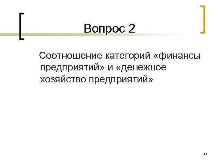 Вопрос 2 Соотношение категорий «финансы предприятий» и «денежное хозяйство предприятий» 16