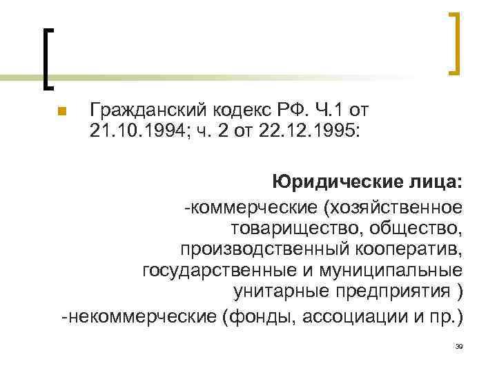 n Гражданский кодекс РФ. Ч. 1 от 21. 10. 1994; ч. 2 от 22.