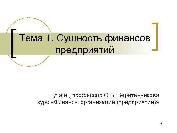 Тема 1. Сущность финансов предприятий д. э. н. , профессор О. Б. Веретенникова курс