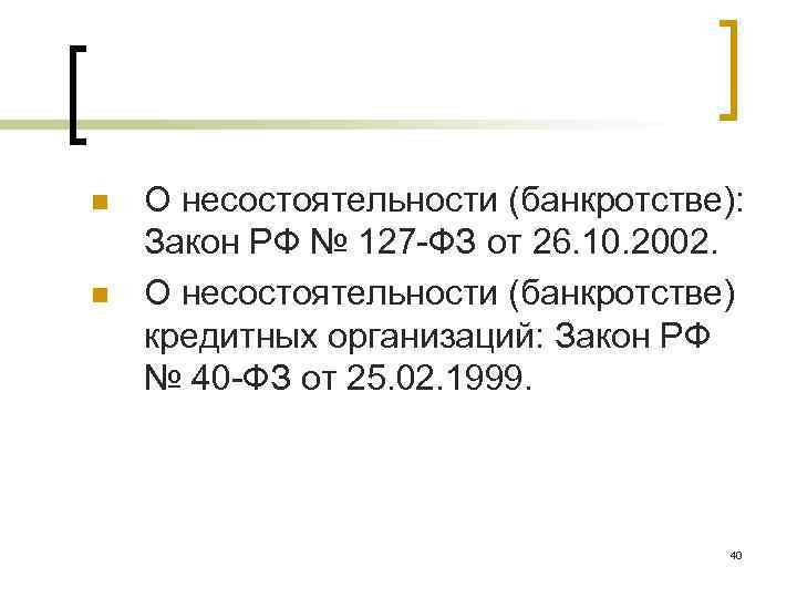 n n О несостоятельности (банкротстве): Закон РФ № 127 -ФЗ от 26. 10. 2002.