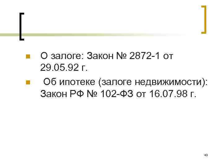 n n О залоге: Закон № 2872 -1 от 29. 05. 92 г. Об