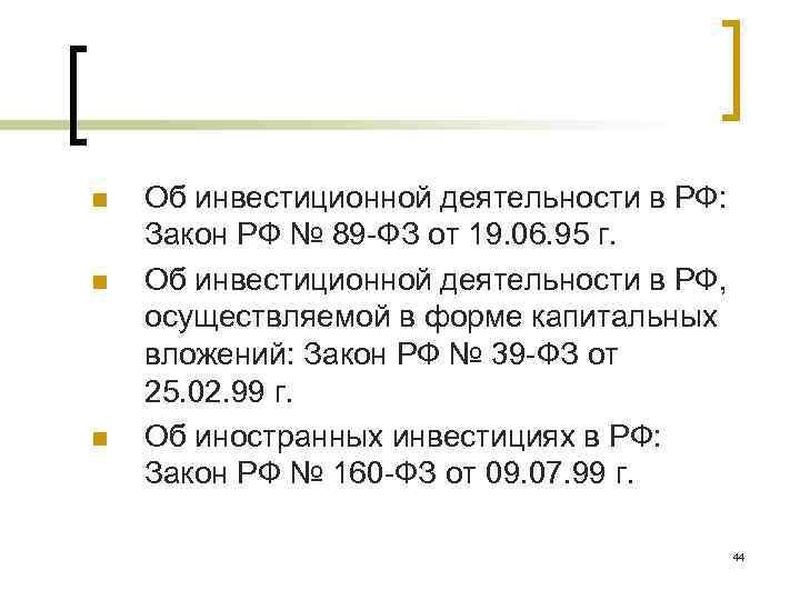 n n n Об инвестиционной деятельности в РФ: Закон РФ № 89 -ФЗ от
