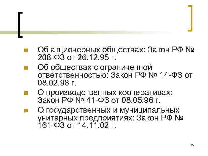 n n Об акционерных обществах: Закон РФ № 208 -ФЗ от 26. 12. 95