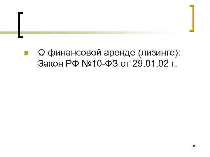 n О финансовой аренде (лизинге): Закон РФ № 10 -ФЗ от 29. 01. 02
