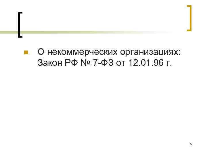 n О некоммерческих организациях: Закон РФ № 7 -ФЗ от 12. 01. 96 г.