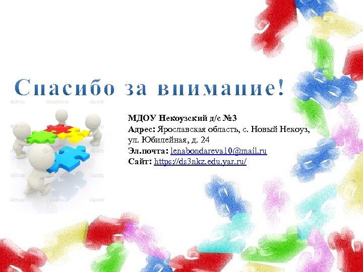 МДОУ Некоузский д/с № 3 Адрес: Ярославская область, с. Новый Некоуз, ул. Юбилейная, д.