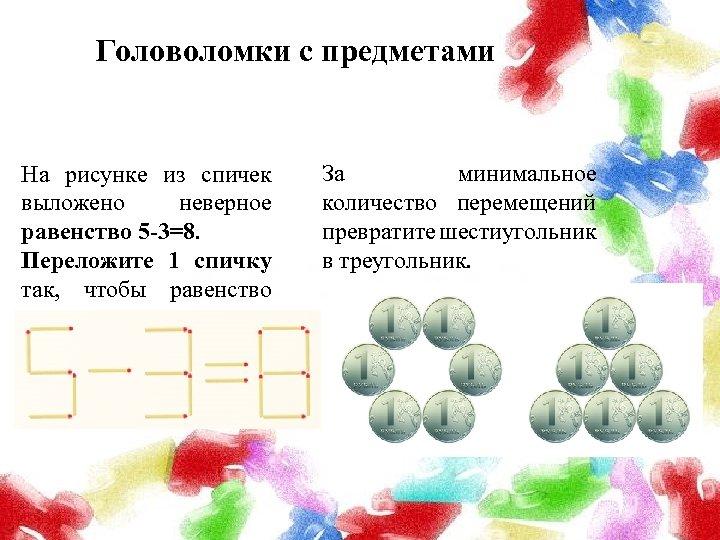 Головоломки с предметами На рисунке из спичек выложено неверное равенство 5 -3=8. Переложите 1