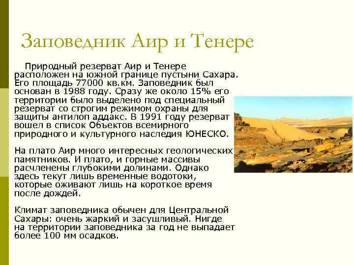 Заповедник Аир и Тенере Природный резерват Аир и Тенере расположен на южной границе пустыни