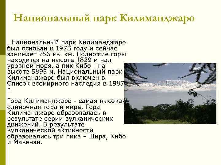 Национальный парк Килиманджаро был основан в 1973 году и сейчас занимает 756 кв. км.