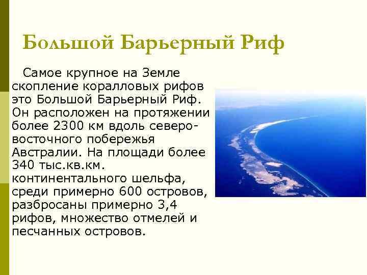 Большой Барьерный Риф Самое крупное на Земле скопление коралловых рифов это Большой Барьерный Риф.