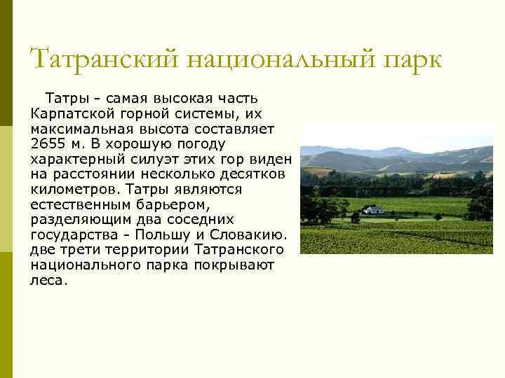 Татранский национальный парк Татры - самая высокая часть Карпатской горной системы, их максимальная высота