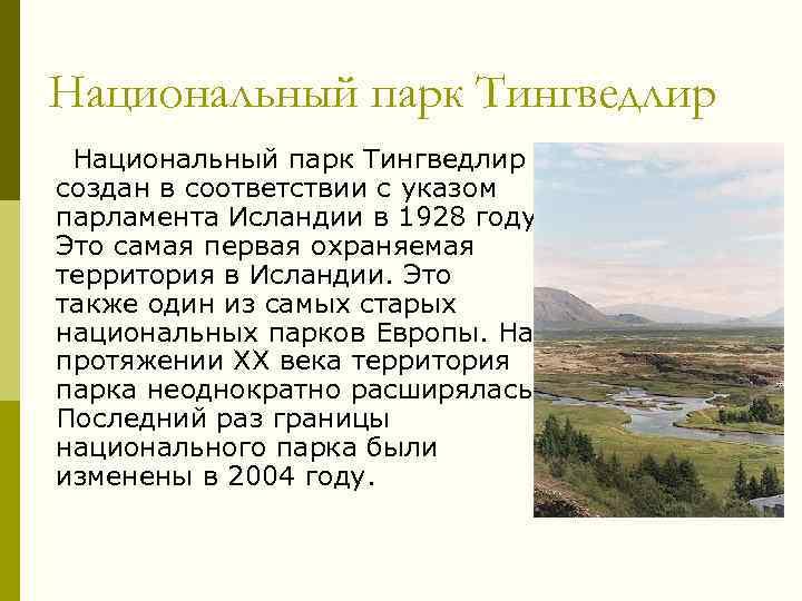 Национальный парк Тингведлир создан в соответствии с указом парламента Исландии в 1928 году. Это