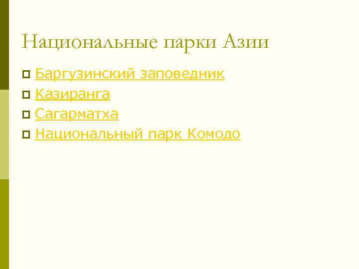 Национальные парки Азии Баргузинский заповедник p Казиранга p Сагарматха p Национальный парк Комодо p