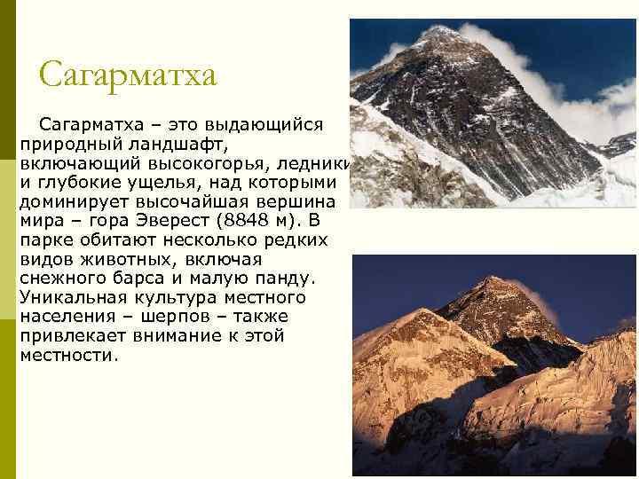 Сагарматха – это выдающийся природный ландшафт, включающий высокогорья, ледники и глубокие ущелья, над которыми