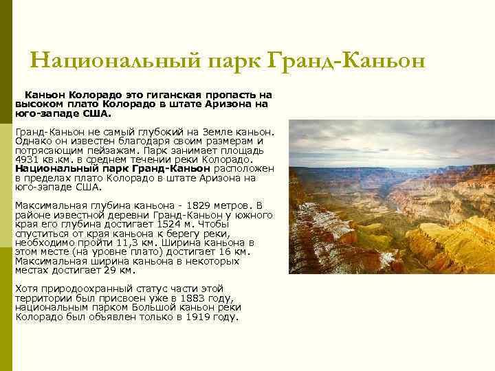 Национальный парк Гранд-Каньон Колорадо это гиганская пропасть на высоком плато Колорадо в штате Аризона